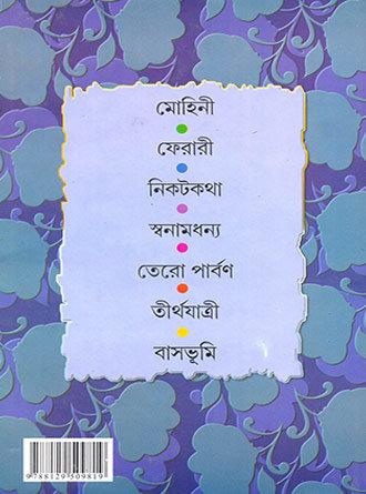 Saatti Premer Upanyas Back Cover