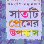 Saatti Premer Upanyas Front Cover