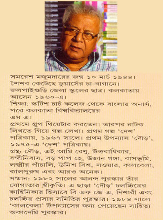 Saatti Premer Upanyas Writer Cover