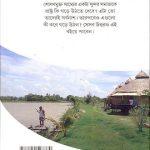 samya-pratisthar-ekmatra-path-swayambhar-gram-by-prabir-ghosh-back-cover