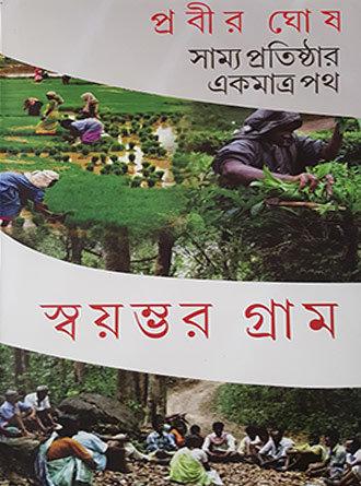 Samya Pratisthar Ekmatra Path Swayambhar Gram Front Cover