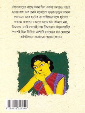 Sei Kolkata Ei Kolkata Back Cover