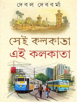 Sei Kolkata Ei Kolkata Front Cover