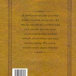 sekaler-goyenda-kahini-vol-1-by-arindam-dasgupta-back-cover