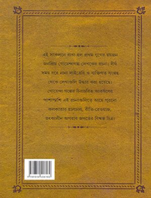 Sekaler Goyenda Kahini Vol 1 Back Cover