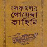 sekaler-goyenda-kahini-vol-1-by-arindam-dasgupta-front-cover