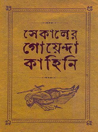 Sekaler Goyenda Kahini Vol 1 Front Cover