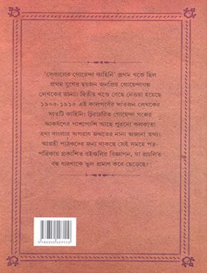 Sekaler Goyenda Kahini Vol 2 Back Cover