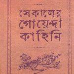 sekaler-goyenda-kahini-vol-2-by-arindam-dasgupta-front-cover