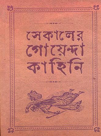 Sekaler Goyenda Kahini Vol 2 Front Cover