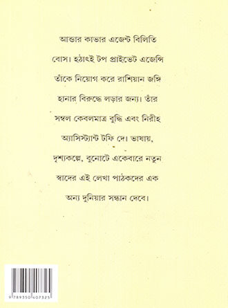 Shalimare Sanghat Ekti Biliti Bose Thriller Back Cover