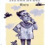 shalimare-sanghat-ekti-biliti-bose-thriller-by-srijato-front-cover