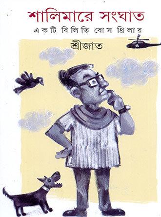 Shalimare Sanghat Ekti Biliti Bose Thriller Front Cover