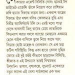 shalimare-sanghat-ekti-biliti-bose-thriller-by-srijato-writter-cover