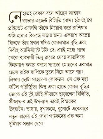 Shalimare Sanghat Ekti Biliti Bose Thriller Writer Cover
