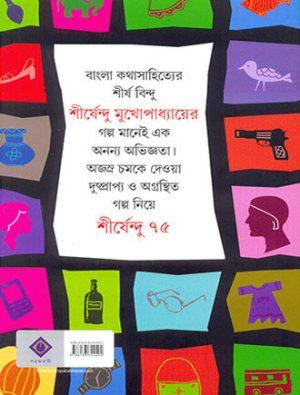 Shirshendu 75 Back Cover