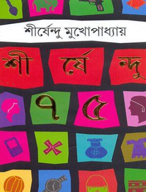 Shirshendu 75 Front Cover