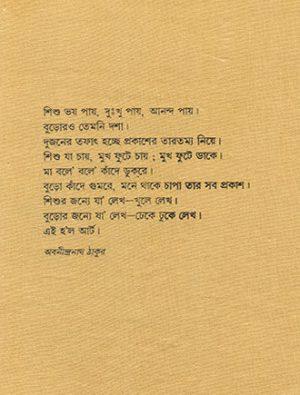 Sishu O Kishore Sahitya Rachana Samagra Vol 2A Back Cover