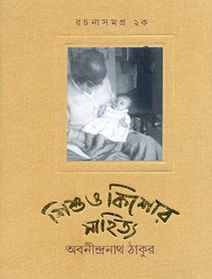 Sishu O Kishore Sahitya Rachana Samagra Vol 2A Front Cover