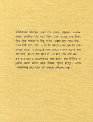 Smritikatha Rachana Samagra Vol 1 Back Cover