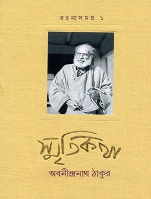 Smritikatha Rachana Samagra Vol 1 Front Cover