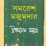 Upannyas Samagra Front Cover