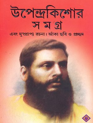 Upendrakishore Samagra Front Cover