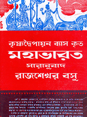 Mahabharat Front Cover
