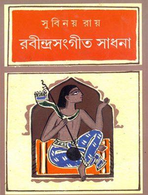 Rabindrasangeet Saadhanaa Front Cover
