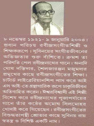 Rabindrasangeet Saadhanaa Writer Cover