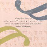 smritikanduyan-by-pranab-bardhan-back-cover