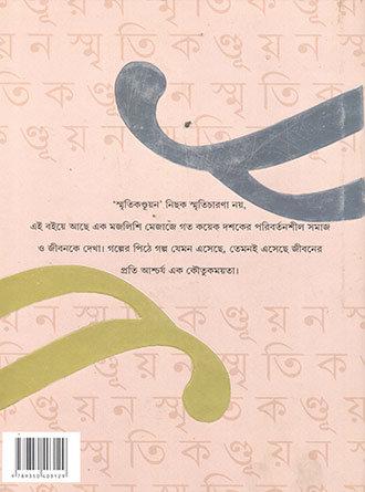 Smritikanduyan Back Cover