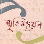 smritikanduyan-by-pranab-bardhan-front-cover