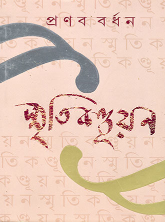 Smritikanduyan Front Cover
