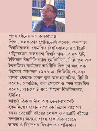 Smritikanduyan Writer Cover