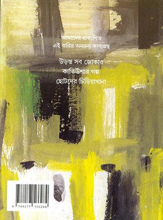 Akalbaishakhi Back Cover