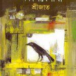 akalbaishakhi-by-srijato-front-cover