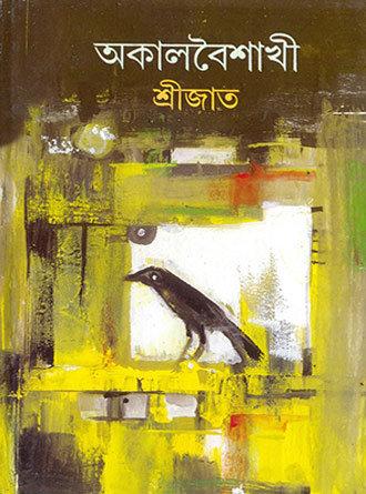 Akalbaishakhi Front Cover