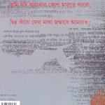 andhakar-lekhaguchha-by-srijato-back-cover
