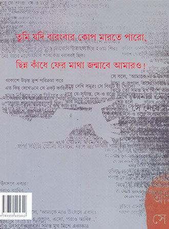 Andhakar Lekhaguchha Back Cover