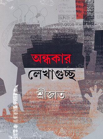 Andhakar Lekhaguchha Front Cover