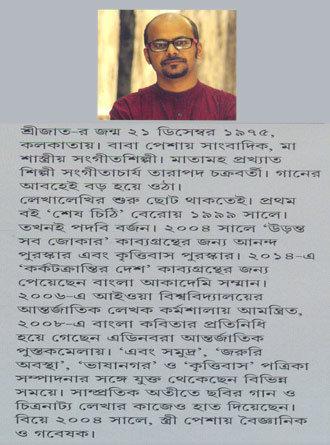 Andhakar Lekhaguchha Writer Cover