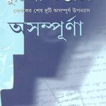 Asampurna Front Cover