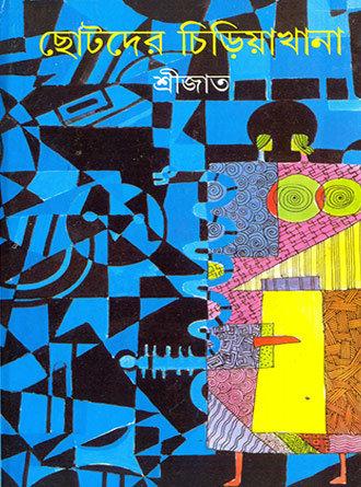 Chhotoder Chiriyakhana Front Cover