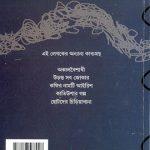 emni-boi-by-srijato-back-cover
