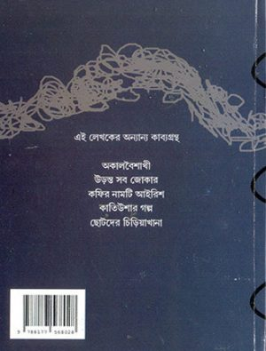 Emni Boi Back Cover