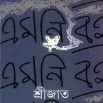emni-boi-by-srijato-front-cover