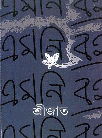 Emni Boi Front Cover