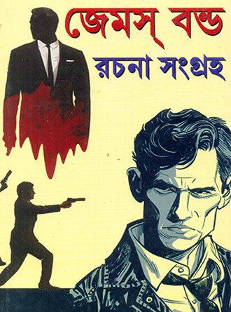 James Bond Rachana Sangraha Front Cover