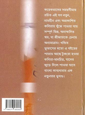Katiushar Galpa Back Cover